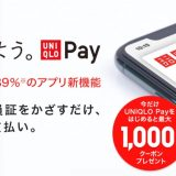 UNIQLO Payに新規登録で最大1000円分のクーポンプレゼント!