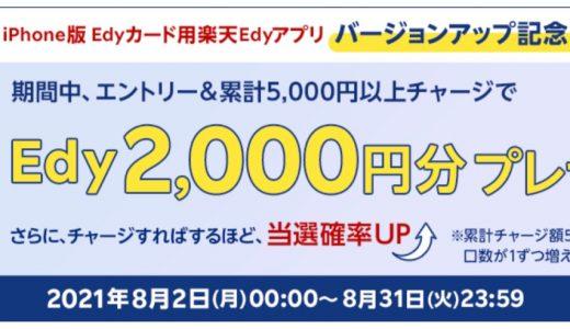 iPhone版楽天Edyアプリで抽選で2,000円分のEdyを当たるキャンペーン開催中!