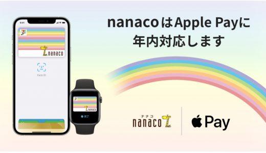 「nanaco」と「WAON」がApple Pay対応に!