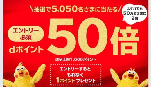 「マクドナルド」でdポイントが最大50倍になるキャンペーンを開催中!