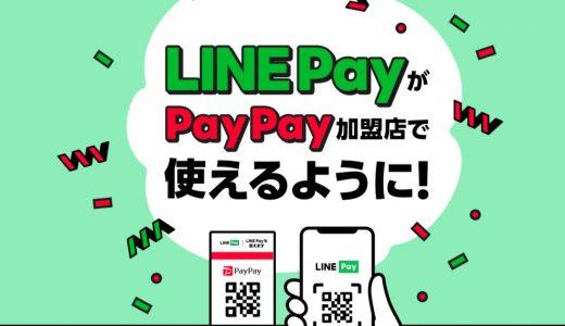 PayPay加盟店でLINE Payで支払うと仮想通貨LINKがもらえるキャンペーンが開催中!
