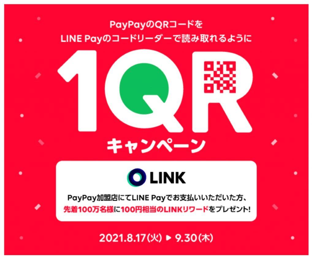 LINE Pay 1QR(ワンキューアール)キャンペーン