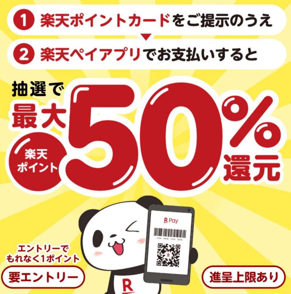 楽天ペイと楽天ポイントカードを使って抽選で最大50%ポイント還元キャンペーン!