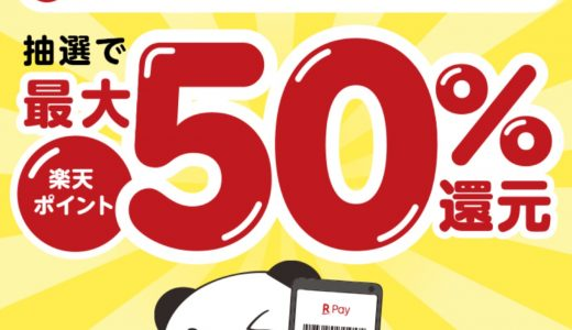 楽天ペイが最大50%還元となる「楽天ペイと楽天ポイントカードを使って抽選で最大50%ポイント還元キャンペーン!」を開催中