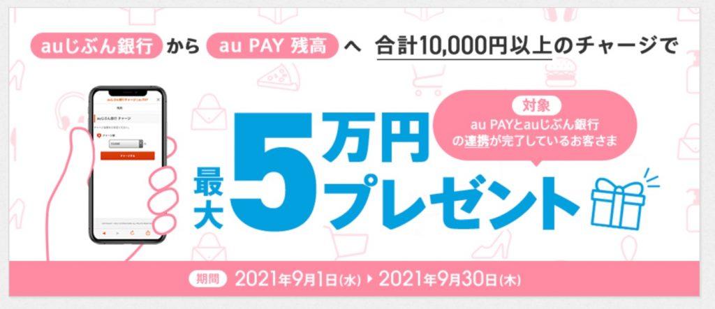総勢約3万人に現金が当たる! au PAYチャージキャンペーン