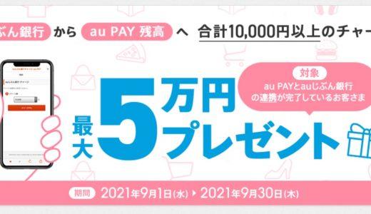 auじぶん銀行がau PAYチャージで最大5万円が当たるキャンペーンを開催!