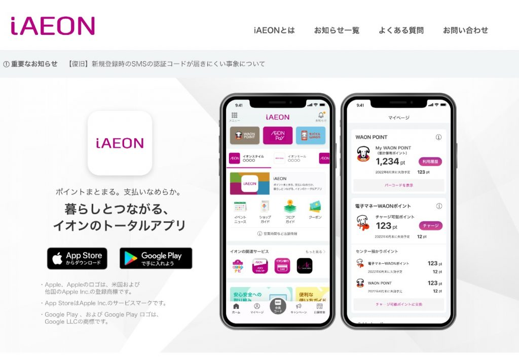 AEON Pay