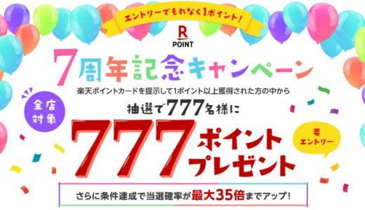 当選確率が最大35倍までアップ!楽天ポイントカードで777ポイントがもらえるキャンペーン