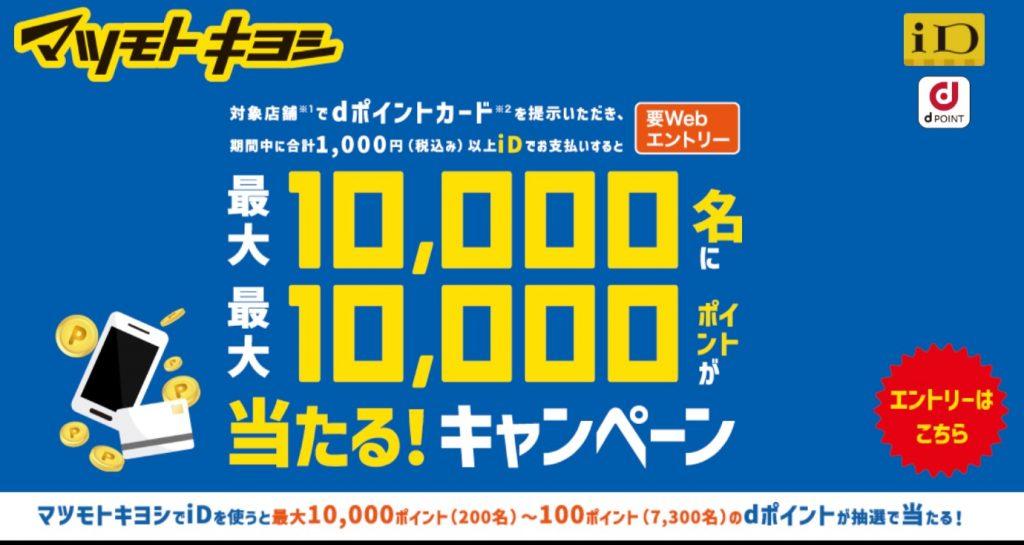 iDご利用で最大10,000名に最大10,000 ポイントが当たる!キャンペーン