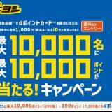 マツキヨグループで「iD」で支払うと最大1万ポイントが当たるキャンペーンを開催中!