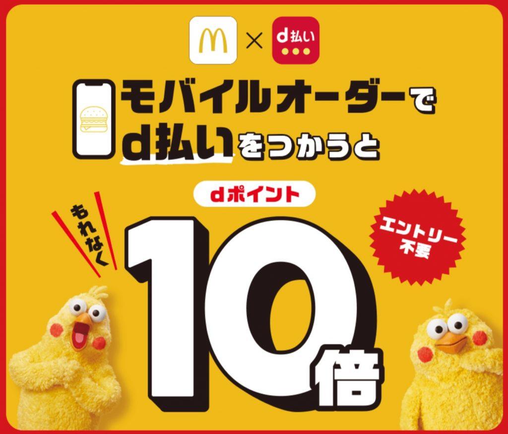 【dポイントクラブ】マクドナルド モバイルオーダー限定!d払いキャンペーン