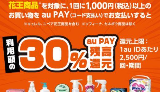 花王商品をau PAYで支払うと30%還元になるキャンペーンが開催中!