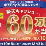 60億シャリ~ン♪ 突破記念!楽天Edy20周年ジャンボ!