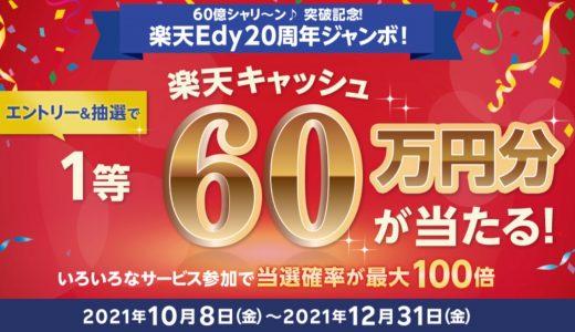 楽天Edy20周年記念で60万円分の楽天キャッシュが当たる!