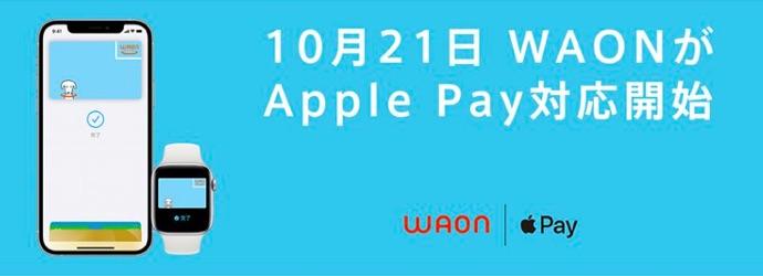 電子マネー「WAON」と「nanaco」がついにApple Payに対応!
