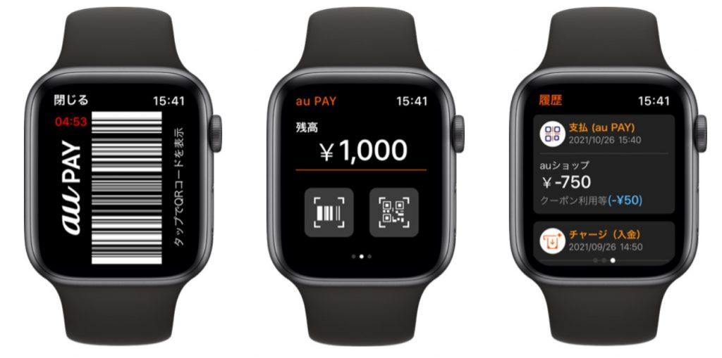 Apple Watchでau PAY支払いが可能に