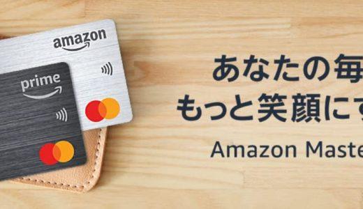 コンビニ利用もオトクに!「Amazon Mastercard」サービスが一新
